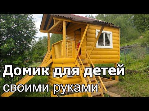 Детский домик на даче своими руками/ Как делали, что внутри+магазин и почта.