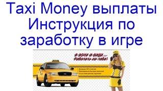 TAXI MONEY. КАК ЗАРАБОТАТЬ БОЛЕЕ 10 000 Р НА ПРОЕКТЕ ТАКСИ МАНИ.