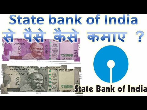 How to earn money by sbi in Hindi   State bank of India se paise kaise kamaye Hindi information