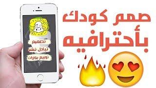 تصميم اكواد سناب شات بكل أحترافية Youtube