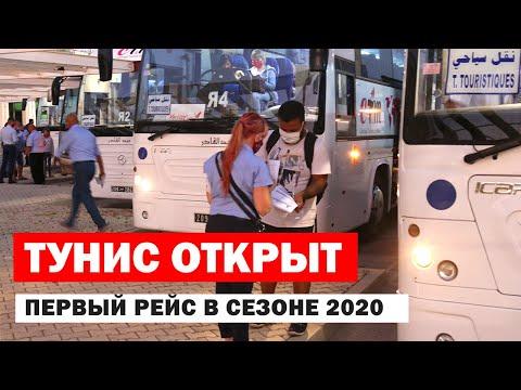Тунис открыт для туристов из Беларуси, первый рейс в сезоне 2020