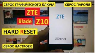 Hard reset ZTE Blade Z10 Скидання налаштувань ZTE Z 10