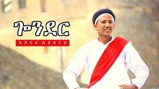 Ashenafi Adefres - Libe Alegn Tenesa