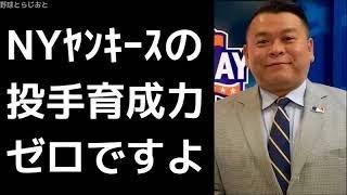 AKI猪瀬が日本人メジャー移籍市場について語る「FAの目玉はダルビッシュ」大谷翔平ポスティング 2017年11月11日