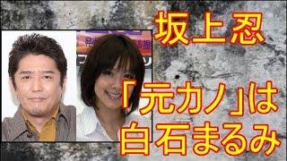坂上忍「元カノ」は白石まるみ 女癖悪さ暴露された「2股3股は…」 白石まるみ 検索動画 26