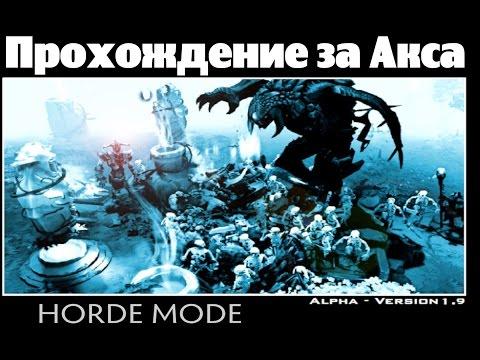 видео: dota 2 - horde mode (пользовательские игры)