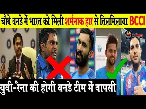 INDvsNZ: चौथे वनडे में मिली शर्मनाक हार से तिलमिलाया BCCI, युवी-रैना की होगी वनडे टीम में वापसी…  