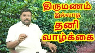 Single Life without Marriage by DINDIGUL P.CHINNARAJ ASTROLOGER INDIA