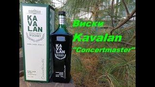 Виски Kavalan,