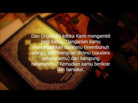 Surah Al Baqarah (2) Ayat 75 - 91 | Al Qur'an Audio Podcast | Terjemahan Bahasa Indonesia