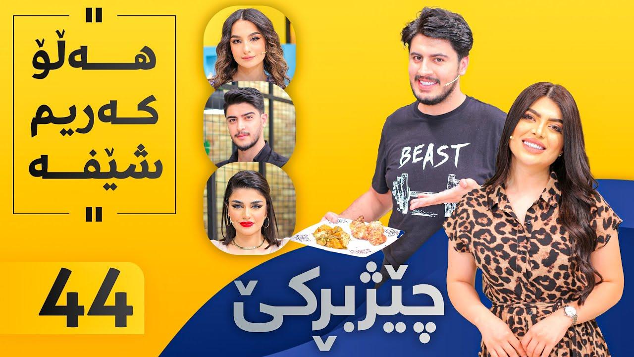 Download Chezhbrke - Alqay 44 هەڵۆ خواردن ئامادە دەكات