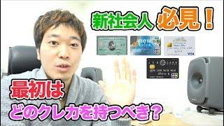【新社会人必見!】初めて持つ、クレジットカードおすすめ3選!