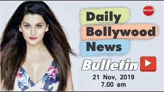 Taapsee Pannu | Monalisa | Aamir Khan | Ananya Pandey | Bollywood News | 21 November 2019 | 07:00 AM