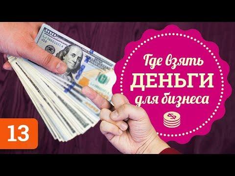 Где взять деньги на бизнес. Инвестиции, гранты, Кикстартер, ICO