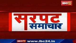 IBC24 || Sarpat Samachar || सरपट समाचार || Non Stop News || 10 October 2019