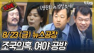 [8/23] 최민희, 김용남, 김종대, 김학용, 김철웅, 한기원 | 김어준의 뉴스공장