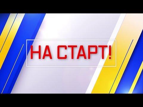 """Программа """"На старт"""". """"Зимняя сказка: Сочи принял краевой турнир по фигурному катанию"""