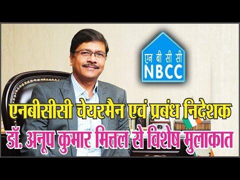 N.B.C.C. के चेयरमैन एवं मुख्य प्रबंध निदेशक डॉ. अनूप कुमार मित्तल से खास मुलाकात