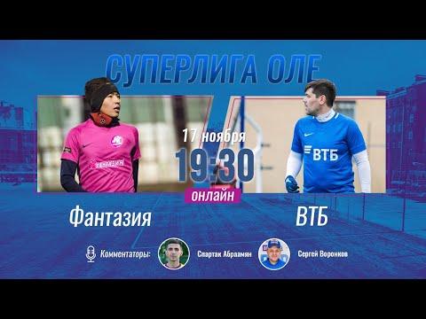 Суперлига OLE 2019/2020. Фантазия - ВТБ. Тур 15