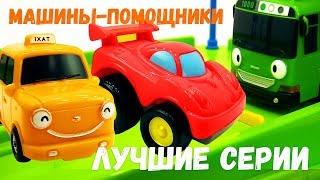 Машины -Помощники подряд - Сборник про машинки