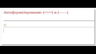 Как в Word отключить преобразование пунктирных линий в сплошные