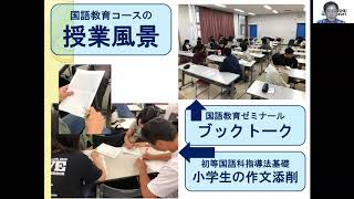教育学部国語教育コースの紹介