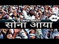 Dj Naat | Sona Aaya | Fully Dance Mix | Dj VkY VickY