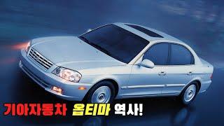 [자동차 역사] 기아자동차 옵티마 역사!