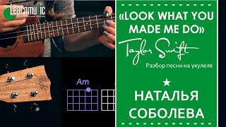 "Разбор на укулеле ""Look What You Made Me Do"" - Taylor Swift"