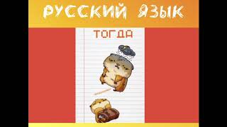 🔥Второстепенные члены предложения. 3 класс. Русский язык.