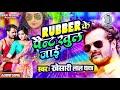 Khesari Lal Yadav का धमाकेदार Holi गीत | Rubber Ke Pant Khul Jayee | Bhojpuri Holi Song 2019