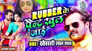 Gambar cover Khesari Lal Yadav का धमाकेदार Holi गीत   Rubber Ke Pant Khul Jayee   Bhojpuri Holi Song 2019