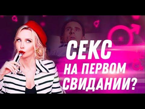 Секс на первом свидании? | Мила Левчук