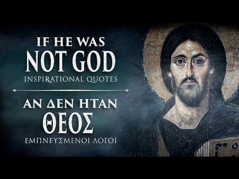 If he was not God (inspirational quotes) | Αν δεν ήταν Θεός (εμπνευσμένοι λόγοι Αγ. Εφραίμ Σύρου)