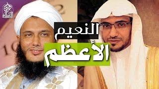 أعظم نعيم سيمر على الانسان || أدخل و إكتشف ذلك _ الشيخ المغامسي والشيخ محمد ولد الددو