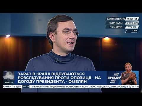 Володимир Омелян: Економічні рішення попередньої влади використовують, щоб закрити рота опозиції