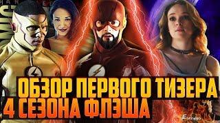 ПЕРВЫЙ ТРЕЙЛЕР 4 СЕЗОНА ФЛЭША [ОБЗОР] \ The Flash