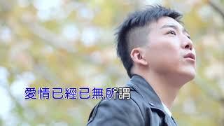 張北北 擁抱你離去 官方MV版 1080P KTV
