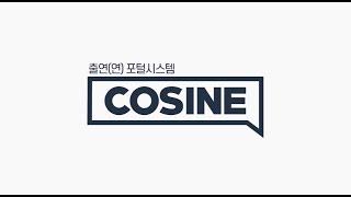 출연연 포털시스템 COSINE 홍보영상