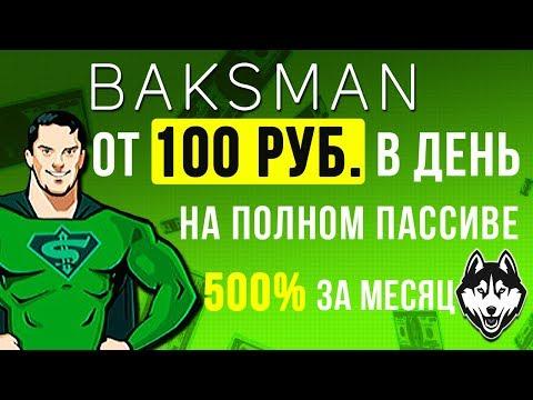 КРУТОЙ БОНУСНИК ДЛЯ ЗАРАБОТКА! 500% ЗА 30 ДНЕЙ! ПРОЕКТ БОМБА!