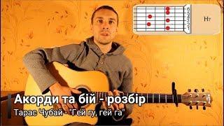 """(Аккорды песен)Тарас Чубай - """"Гей гу, гей га"""" (разбор песни - уроки гитары)"""