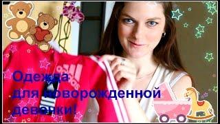 ❤ПРИДАНОЕ для новорожденного. Покупки ОДЕЖДЫ для новорожденной девочки!/ BY Maria