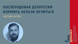 Послеродовая депрессия кормить нельзя лечиться Костин Антон