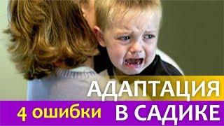 Адаптация к садику: 4 ошибки родителей / Как подготовить ребенка к садику / Алена Попова