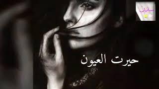 ياحب حيرت العيون .. حالات واتس اب .. محمد عبده