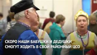 Смотреть видео В районе Восточное Дегунино появится собственный центр социального обслуживания – мэр Москвы онлайн
