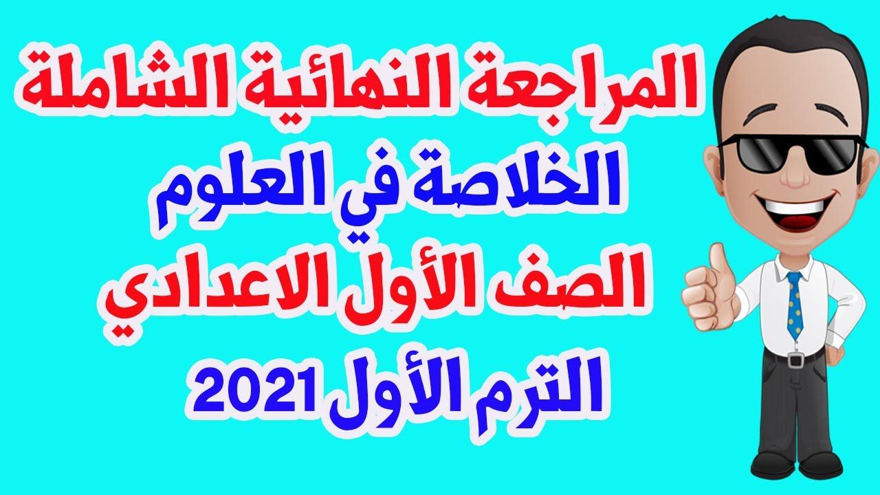 مراجعة علوم ليلة الامتحان شاملة الخلاصة 2021 للصف الاول الاعدادي الترم الأول مستر محمد علي
