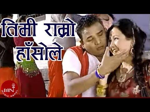 Ramji Khand's Superhit Dohori Song | Timi Ramro Hasole - Muna Thapa Ft. Shankar & Parbati