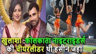 Mohammed Shami wife Hasin Jahan latest news Hasin Jahan was cheerleader of KKR