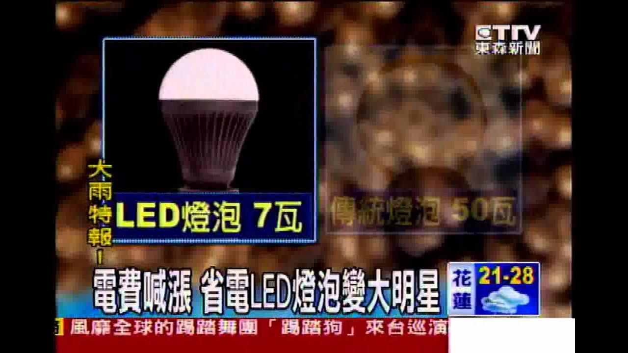 [東森新聞]電費喊漲 省電LED燈泡變大明星 - YouTube